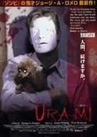 Bruiser - Japanese Movie Poster (xs thumbnail)
