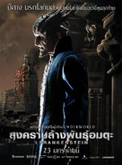 I, Frankenstein - Thai Movie Poster (xs thumbnail)
