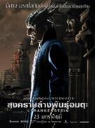 I, Frankenstein - Thai Movie Poster (xs thumbnail)