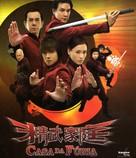 Jing mo gaa ting - Brazilian DVD cover (xs thumbnail)