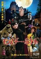 Hotel Transylvania - Japanese Movie Poster (xs thumbnail)