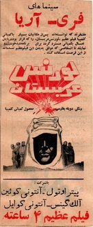 Lawrence of Arabia - Iranian Movie Poster (xs thumbnail)