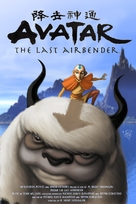 """""""Avatar: The Last Airbender"""" - Movie Poster (xs thumbnail)"""