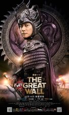 The Great Wall - Chinese Movie Poster (xs thumbnail)