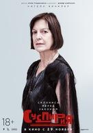 Suspiria - Russian Movie Poster (xs thumbnail)