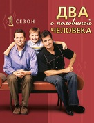 """Two and a Half Men"" - Russian Blu-Ray movie cover (xs thumbnail)"