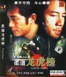 Yau doh lung fu bong - Chinese Movie Cover (xs thumbnail)