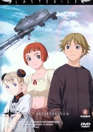 """Last Exile"" - Movie Cover (xs thumbnail)"