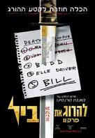 Kill Bill: Vol. 2 - Israeli Movie Poster (xs thumbnail)