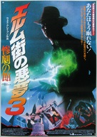 A Nightmare On Elm Street 3: Dream Warriors - Japanese Movie Poster (xs thumbnail)