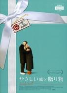 Lovely, Still - Japanese Movie Cover (xs thumbnail)