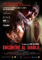 Akmareul boatda - Spanish Movie Poster (xs thumbnail)