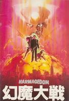 Harmagedon: Genma taisen - Japanese Movie Cover (xs thumbnail)