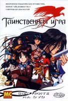 """Fushigi Yûgi"" - Russian Movie Poster (xs thumbnail)"