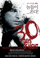 30 Days of Night - South Korean Movie Poster (xs thumbnail)