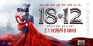1812. Ulanskaya ballada - Russian Movie Poster (xs thumbnail)