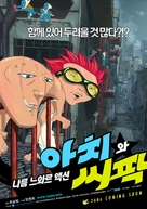 Achi-wa ssipak - South Korean poster (xs thumbnail)