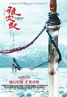 Lang zai ji - Chinese Movie Poster (xs thumbnail)