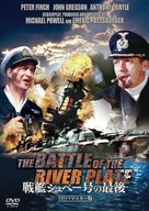 The Battle of the River Plate - Japanese DVD movie cover (xs thumbnail)