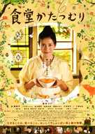 Shokudo katasumuri - Japanese Movie Poster (xs thumbnail)