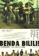 Benda Bilili! - Japanese Movie Poster (xs thumbnail)