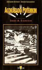 Bronenosets Potyomkin - Spanish VHS cover (xs thumbnail)