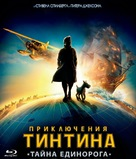 The Adventures of Tintin: The Secret of the Unicorn - Russian Blu-Ray cover (xs thumbnail)
