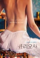 Curiosa - South Korean Movie Poster (xs thumbnail)