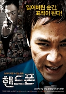 Handphone - South Korean Movie Poster (xs thumbnail)