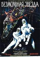 Der schweigende Stern - Russian Movie Poster (xs thumbnail)