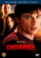 """Smallville"" - Russian DVD movie cover (xs thumbnail)"