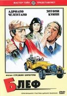 Bluff storia di truffe e di imbroglioni - Russian Movie Poster (xs thumbnail)