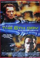The 6th Day - Thai Movie Poster (xs thumbnail)