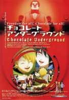 Chokorêto andâguraundo - Japanese Movie Poster (xs thumbnail)