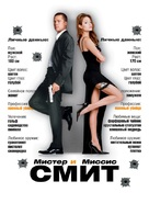 Mr. & Mrs. Smith - Russian DVD movie cover (xs thumbnail)