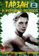 Tarzan and the Leopard Woman - Russian DVD cover (xs thumbnail)