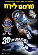 Fly Me to the Moon - Israeli Movie Poster (xs thumbnail)