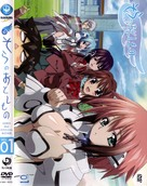 """""""Sora no otoshimono"""" - Japanese DVD movie cover (xs thumbnail)"""