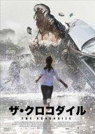 Bai wan ju e - Japanese Movie Cover (xs thumbnail)