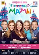 S novym godom, Mamy! - Russian Movie Poster (xs thumbnail)