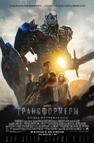 Transformers: Age of Extinction - Russian Movie Poster (xs thumbnail)