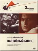 Partiynyy bilet - Russian DVD movie cover (xs thumbnail)