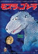 Mosura tai Gojira - Japanese Movie Poster (xs thumbnail)