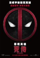 Deadpool - Taiwanese Movie Poster (xs thumbnail)