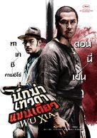 Wu xia - Thai Movie Poster (xs thumbnail)