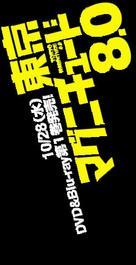 """""""Tôkyô magunichûdo 8.0"""" - Japanese Logo (xs thumbnail)"""