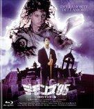 Dellamorte Dellamore - Japanese Movie Cover (xs thumbnail)
