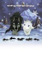 Arashi no yoru ni - Japanese poster (xs thumbnail)