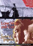 Kozure Ôkami: Kowokashi udekashi tsukamatsuru - DVD cover (xs thumbnail)