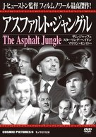 The Asphalt Jungle - Japanese DVD cover (xs thumbnail)